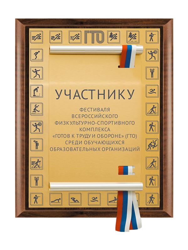 PLG2 - Плакетка