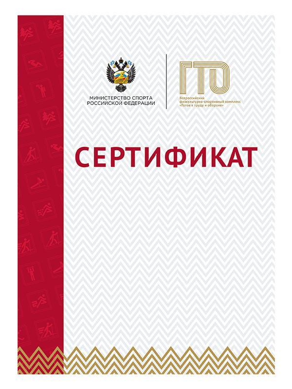 GRG4 - Сертификат