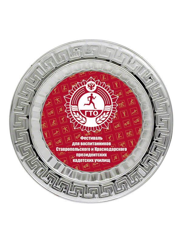 PSG25 - Тарелка декоративная