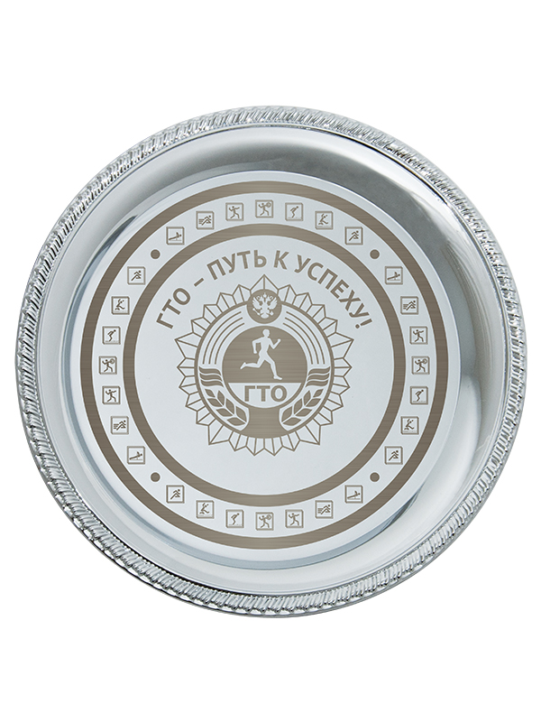 PSG39 - Тарелка декоративная